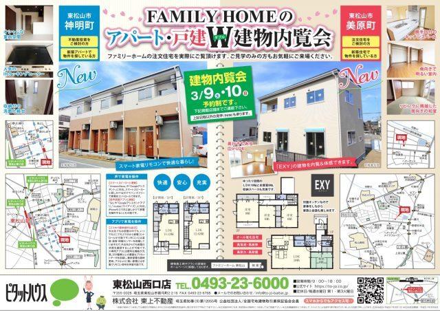 3/9(日)・10日(日)W完成見学会!!