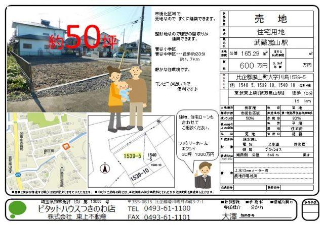 嵐山町川島600